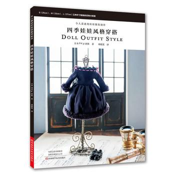 1 Book/Pack Fasinating Four-Season Baby Doll Outfit Style Illustated Book & Doll Clothing Guideline Book image