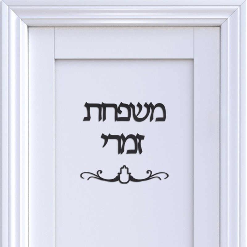 שלט כניסה לבית – עשה זאת בעצמך