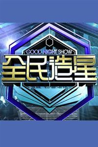 Good Night Show 全民造星第二季[12]