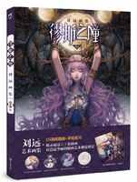 Libro de ilustración de juego CG Liu Yuan, juego de pintura artística, dios de la belleza, técnica de acuarela de estilo antiguo, pintura