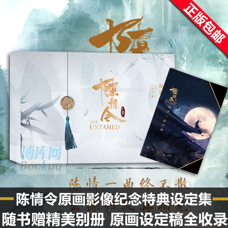 Chen Qing Ling Original Painting Image Commemorative Special Set Exquisite Outer Box Collection Chen Qing Ling Other Images