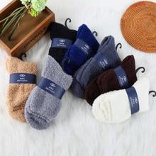 Новое поступление, 1 пара кашемировых носков для мужчин, зимние теплые носки-тапочки для сна, домашние пушистые толстые носки, Прямая поставка, носки унисекс