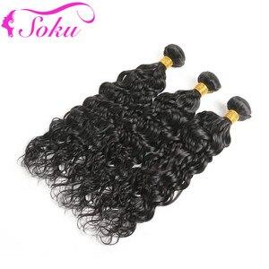 Image 2 - Water Wave Human Hair Bundles SOKU 8 26 Inch Brazilian Hair Weave Bundles Non Remy Human Hair Extensions  3/4 PCS Hair Bundles