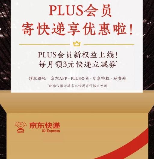 京东PLUS会员新权益 每月可领3元寄快递优惠券图片 第1张
