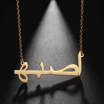 Sipuris Customized Arabic Name Necklace Personalized Stainless Steel Islamic Necklace For Women Gold Chain Jewelry Gift New Year image