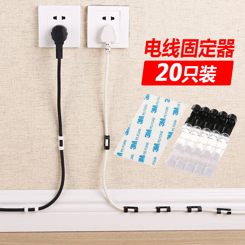 Self-Adhesive Wire Fixed Cord Manager Cable Storage Organizing Box Data Cable Fixed Clip Cable Clamp