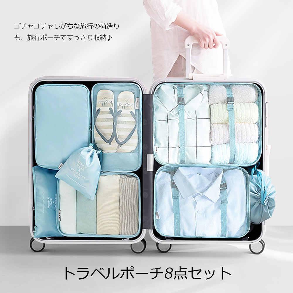 8Pcs Perjalanan Rumah Pakaian Selimut Selimut Penyimpanan Tas Sepatu Partisi Rapi Organizer Lemari Pakaian Koper Kantong Packing Cube Tas