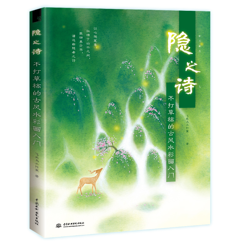 Chinese Ancient Style Watercolor Painting Entry Book Watercolor Drawing Technique Landscape Painting Tutorial Book(China)