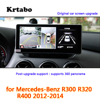 Original car screen upgrade For Mercedes Benz R300 R320 R400 2012~2014 Support 360 Panorama