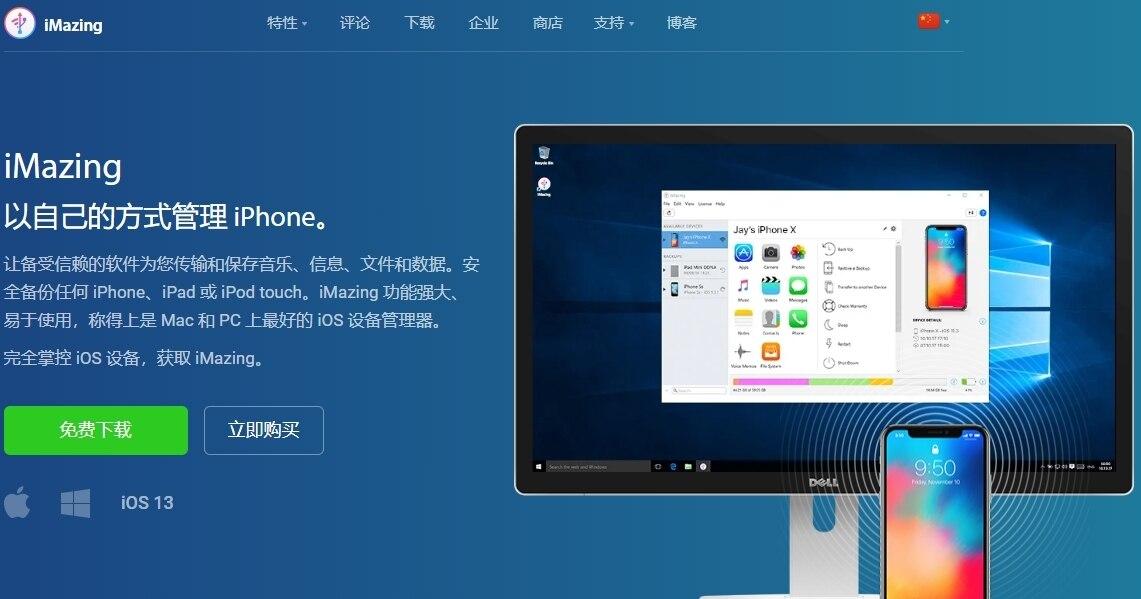 iMazing v2.11.7 中文激活PC版+Mac版 第三方苹果管理软件