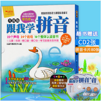 New Learn Pinyin With Me Consonant / Vowel Learn To Children's Songs / Ancient Poems/Tongue Twister Children learn Chinese Book vowel tajweed rules recognition using nnw