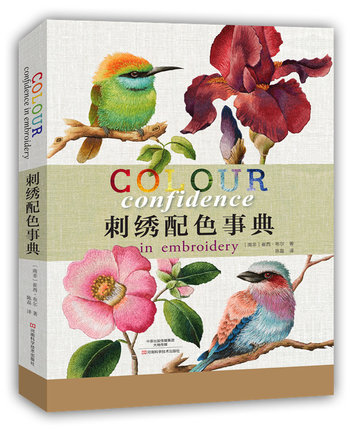 Embroidery craft book Colour Confidence in Embroidery by Trish Burr Chinese edition art book for advanced learners