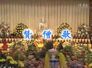 【佛教音乐】赞僧歌