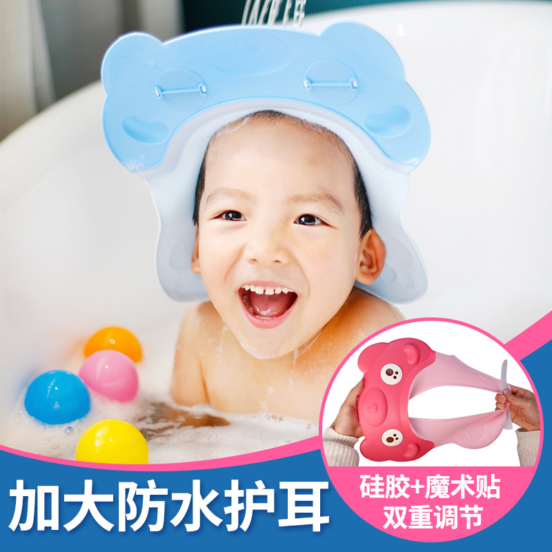 Baby Shower Cap Waterproof Earmuff Kids Bath Cap Adjustable Extra-large Infant Silica Gel Shampoo Cap CHILDREN'S Bathing Shower