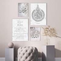 Pintura de mármol de Ayat al-kursi para decoración del hogar, póster con impresión estilo cuadro, arte de pared, caligrafía islámica moderna, sala de estar