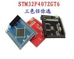 The minimum system board/core board/development board Cortex-m4/ARM 7 DSP