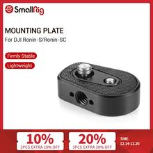 SmallRig Heli coil Insert Protection Mounting Plate for DJI Ronin S Gimbal Stabilizer Quick Release Plate With Threaded Hole2263