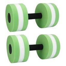 Пенопластовые гантели водная аэробная рукоятки для упражнений, оборудование для упражнений, набор из 2