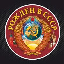 PVC 0064 # ملصق لاصق ذاتي اللصق ولد في الاتحاد السوفياتي ملصق سيارة مقاوم للماء الديكورات السيارات على النافذة الخلفية الوفير