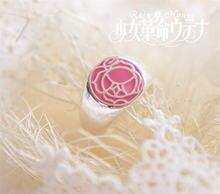 Новое революционное кольцо utena tenjo gem аксессуары для косплея