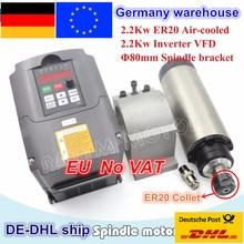 цена на DE free VAT 2.2KW AIR-COOLED SPINDLE MOTOR ER20 & 2.2KW VFD Inverter 220V & 80mm Clamp for CNC ROUTER ENGRAVING MILLING GRIND