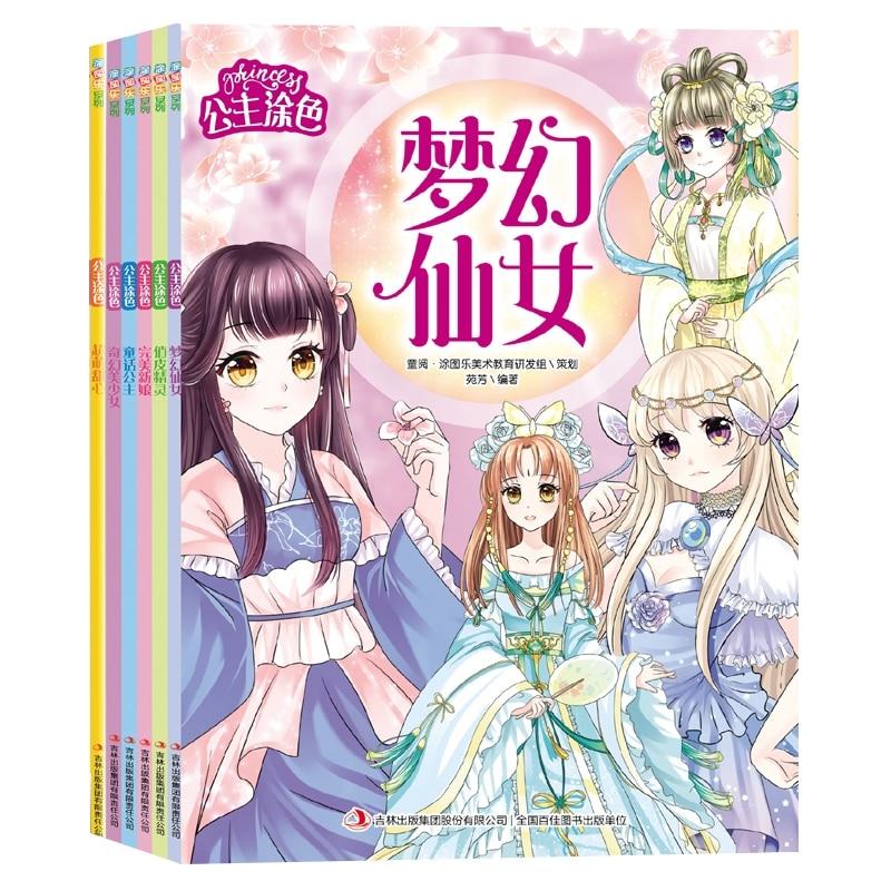 New 6 Books/Set Graffiti Coloring Book For Kids Children Cute Beauty Girl Princess Picture Book Manga Girls Comics Cartoon Pa