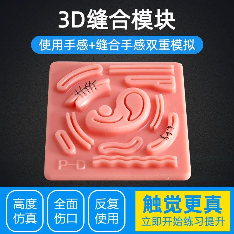 3D silicone suture module Laparoscopic simulation training equipment Exercise equipment silicone suture pad Training box|Tool Parts| |  - title=