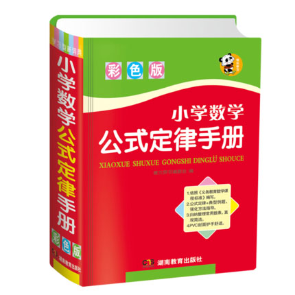 Primary School Math Formula Law Manual Application Mathematics Thinking Training Textbook For Children