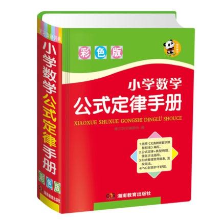 Primary School Math Formula Law Manual Application Mathematics Thinking Training Textbook For Children