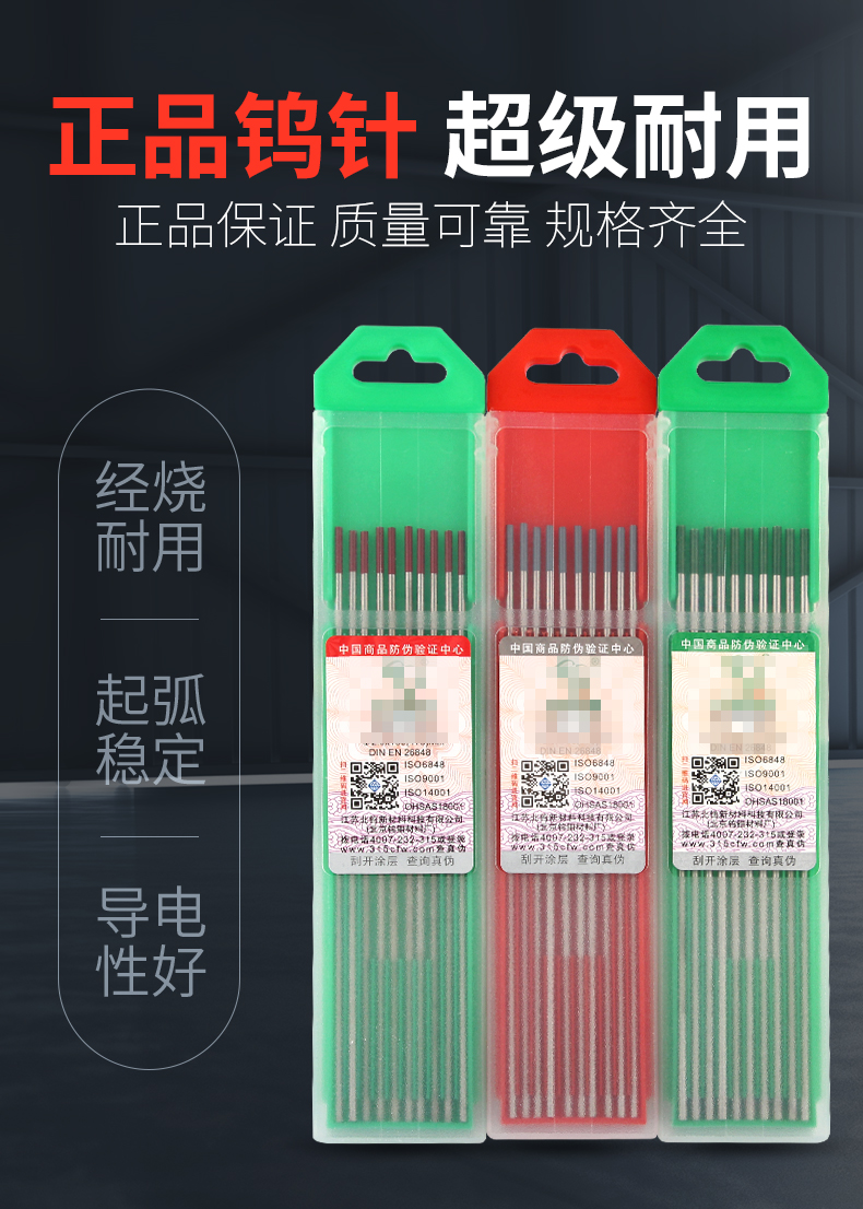 High Quality Tungsten Electrode WP20 For Welding In Different Size 10pcs/package
