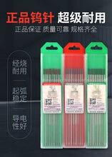 Высококачественный вольфрамовый электрод wp20 для сварки в различных