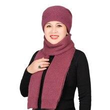 Для мужчин и женщин среднего возраста теплая шапка шарф 2 шт