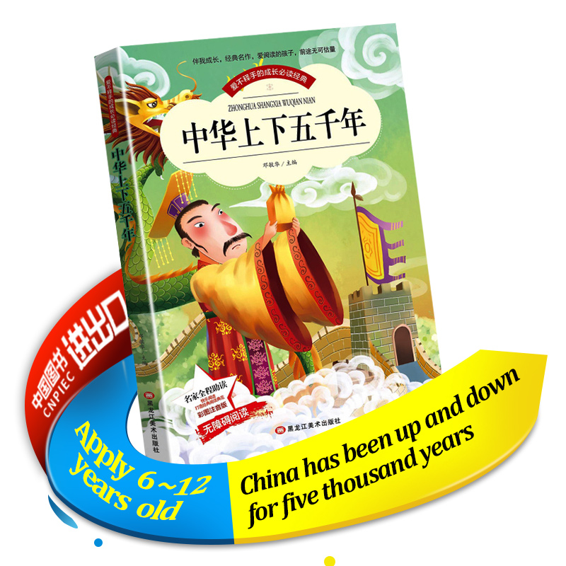 China History About 5000 Years Books Children's Books Learn Chinese Books China History Book Pinyin Chinese Books