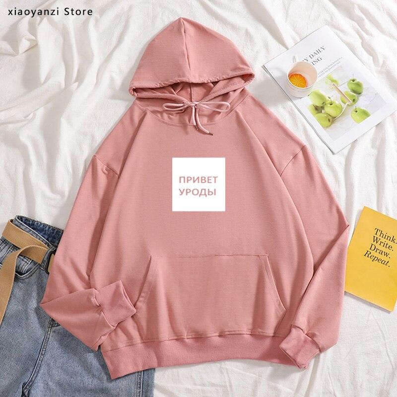 Female Hoodies Russian Inscription Hi Freaks Sweatshirts Vogue Pullovers Harajuku Kawaii Tumblr Quotes Hoodies Streetwear