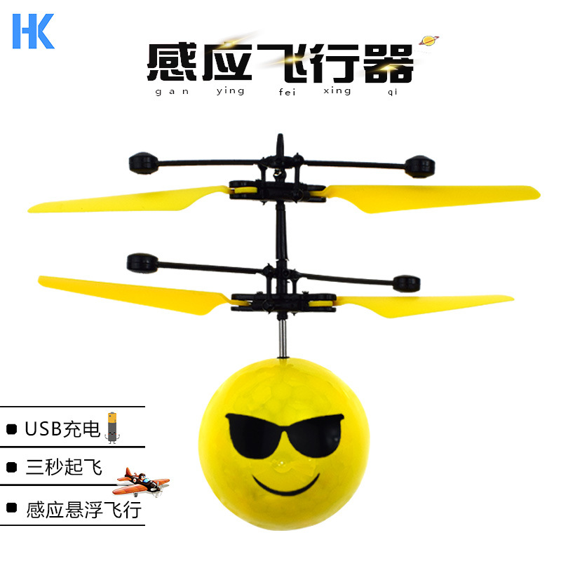 Heng Kong Strange New Induction Vehicle Remote Control Aircraft Drop-resistant Sensing Floating Ball Charging CHILDREN'S Toy Gif