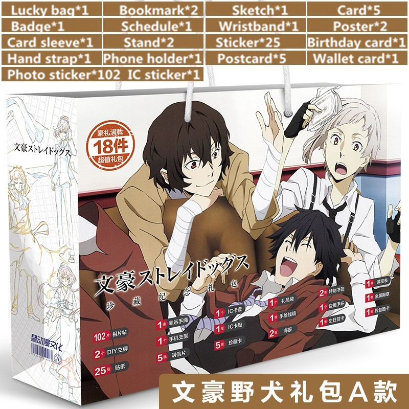 Anime Bungou Stray Dogs Lucky Bag DIY Toy Postcard Badge Poster Bookmark Gift Bag Fans Collection Gift