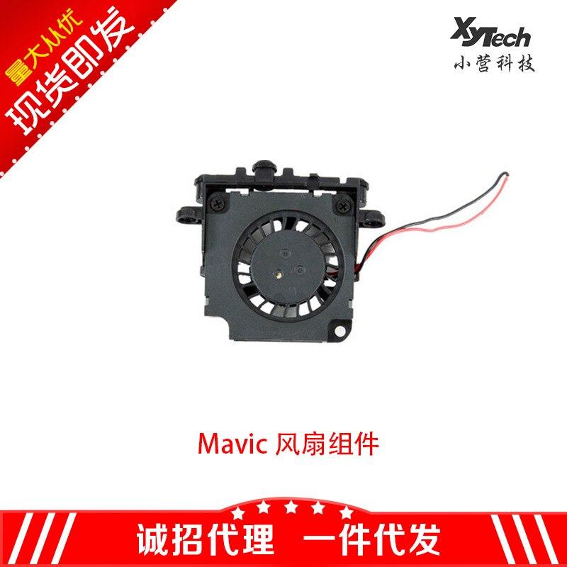 DJI Unmanned Aerial Vehicle YULAI Mavic Pro Machine Bracket Fan Component Machine Arm Origional Product Repair Parts