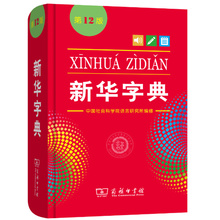 New Hot Chinese Xinhua Dictionary 12 Edition Primary school student learning tools