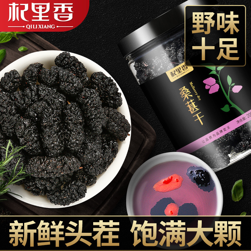 Xinjiang Black Dry Mulberry Hand Sorting Non-Smoked Sulfur Wash-Free Mulberry Bottle 200G New Mulberry