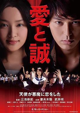 愛與誠2012