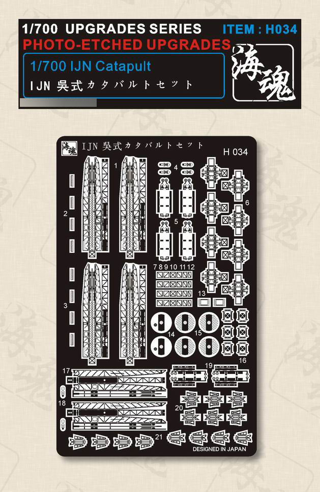 Ocean Spirit 1/700 IJN Catapult (Etching Sheet) For WWII Japan Navy Vessel H034 Model Kits Accessory