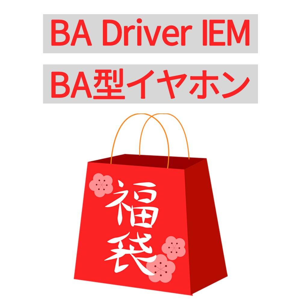 NICEHCK 5th Anniversary Lucky Bag/Fukubukuro: 2020 NICEHCK Latest BA Driver Metal IEM(Super Price-performance Ratio)