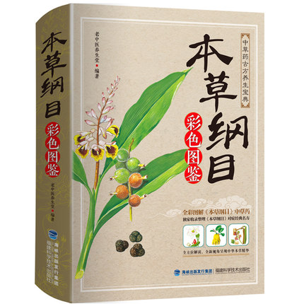 Compendium Of Materia Medica Li Shizhen Complete Works Coloring Book Of Colors Edition Chinese Medicine Books