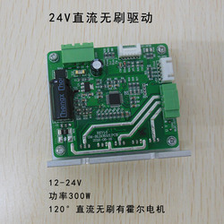 24V 300W Brushless DC Motor Driver Governor Control Board With Hall Operation