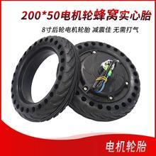 Сотовая насадка для шин 8 дюймов 200x50