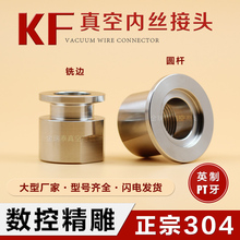 цена Vacuum KF chuck inner wire Quickly install inner wire joint pressure gauge connector KF16 KF25 KF40 four points six points онлайн в 2017 году