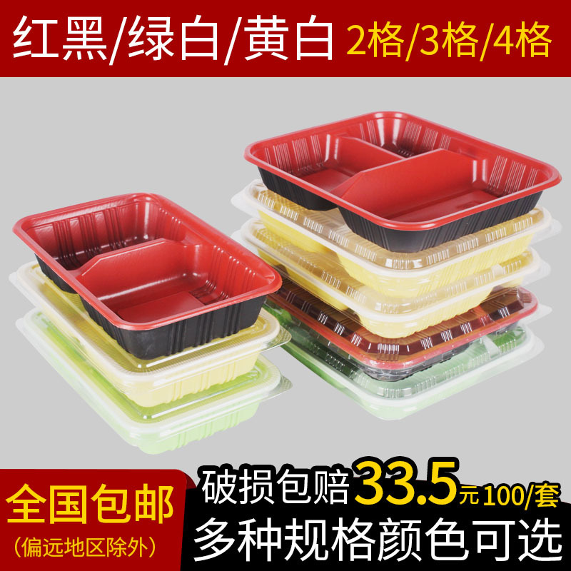 Disposable Lunch Box Snack Box Plastic Take-out Packaged Environmentally Friendly Heating Microwave Points Three Grid Four Grid