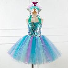Новое поступление костюм принцессы русалки для девочек косплей