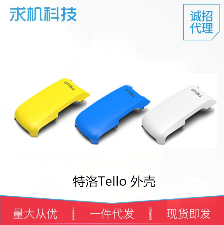 Tello Unmanned Aerial Vehicle Remote Control Programming Airplane Colorful Case Origional Product Accessories DJI