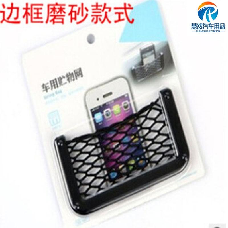 Car Phone Zhiwu Dai Creative Mounted Ditty Bag Bonded Net Supplies Factory Direct